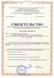 Certificate of Baltic Union of Prospectors